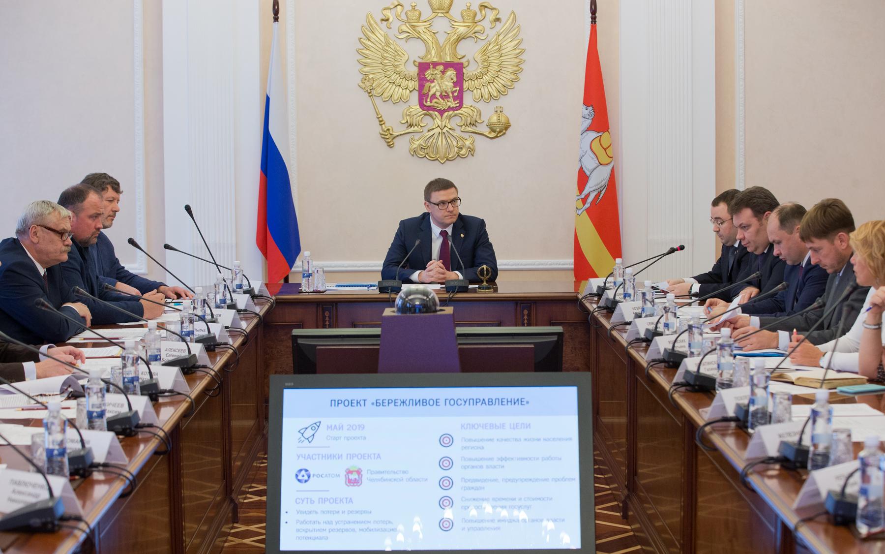 Алексей Текслер: Программа «Эффективный регион» должна приблизить власть к человеку