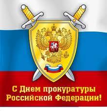 Уважаемые сотрудники и ветераны прокуратуры ЗАТО г.Озерск!